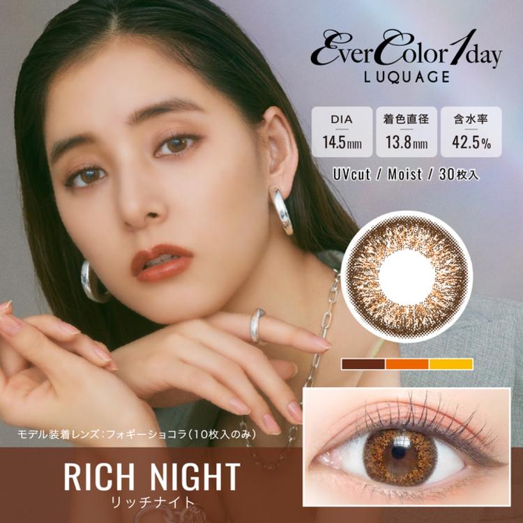 EverColor 1day LUQUAGE(ルクア‐ジュ)14.5mm(1箱30枚入り)