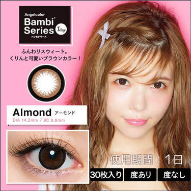 AngelColor Bambiシリーズ 1day アーモンド 1箱30枚入り×2箱セット