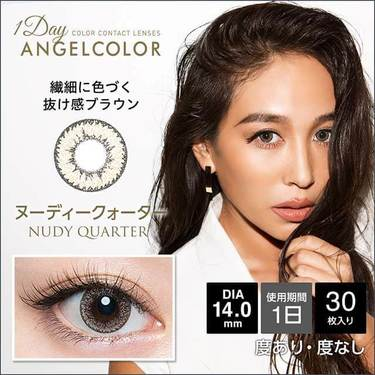 QUARTERVISION 1day ヌーディークォーター 1箱30枚入り×2箱セット