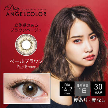 AngelColor1day MODIC 1day ペールブラウン 1箱30枚入り×2箱セット