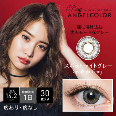 AngelColor1day MODIC 1day スポットライトグレー 1箱30枚入り×2箱セット