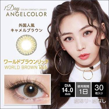 AngelColor ワールドシリーズ 1day ワールドブラウンリッチ 1箱30枚入り×2箱セット