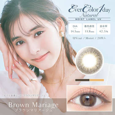EverColor 1day Natural  MOIST 1day 14.5mm(1箱20枚入り)