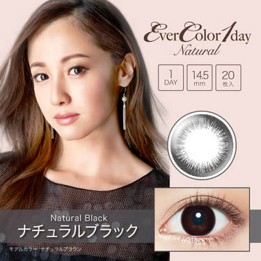 EverColor 1day Natural ナチュラルブラック 1箱20枚入り×2箱セット