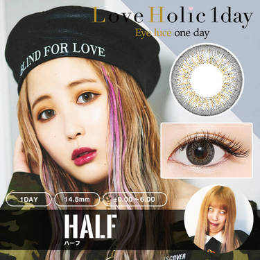 Love Holic 1day ハーフ 1箱10枚入り×2箱セット