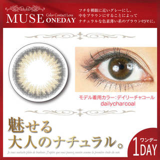 MUSE(ミューズ)1day 14.2mm (1箱30枚入り)