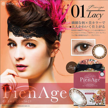 PienAge(ピエナージュ) 1day  LACY 1箱12枚入り×2箱セット