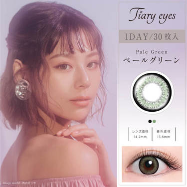 Tiary eyes(ティアリーアイズ)1day 14.2mm(1箱30枚入り)