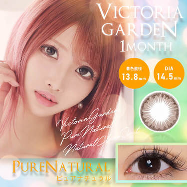 VICTORIA GARDEN(ビクトリアガーデン) 1ヶ月 14.5mm (1箱2枚入り)