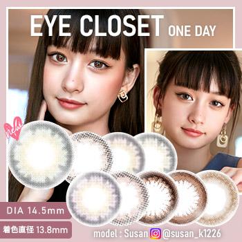 eyecloset 1day アイクローゼットワンデー