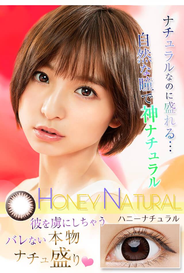 篠田麻里子 カラコン ハニーナチュラル ナチュラルなのに盛れちゃう!自然なデカ目で神ナチュラル。一度着けたら絶対手放せない・・・男ウケ◎のナチュラル盛り。