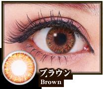 ブラウン、brown
