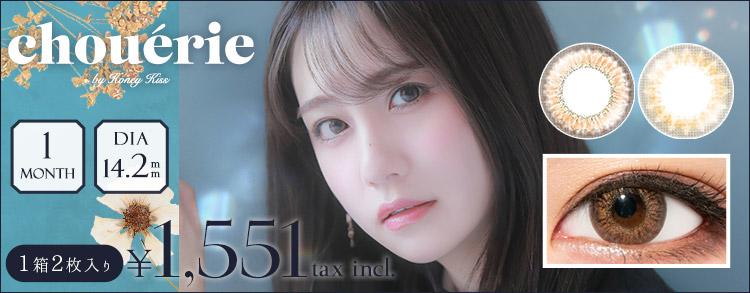 シュエリー 甘すぎない大人cuteな発色 DIA14.2mm ¥1,410(税抜)1箱2枚入り