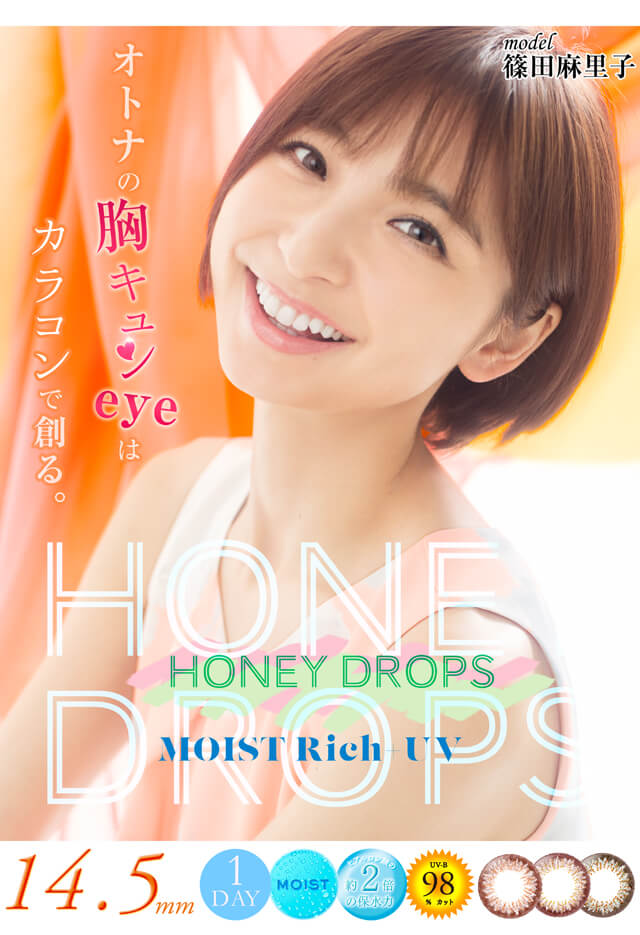 honey drops moist rich uv