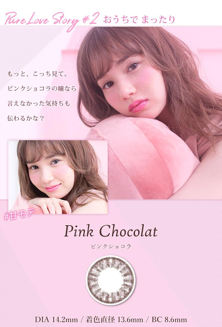 ピンクショコラ