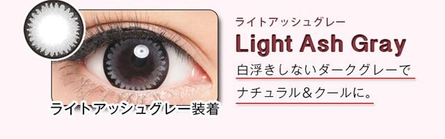 ライトアッシュグレー