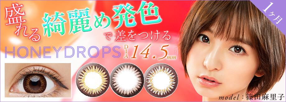 HONEY DROPS 1ヶ月 1箱2枚入り 1,980円