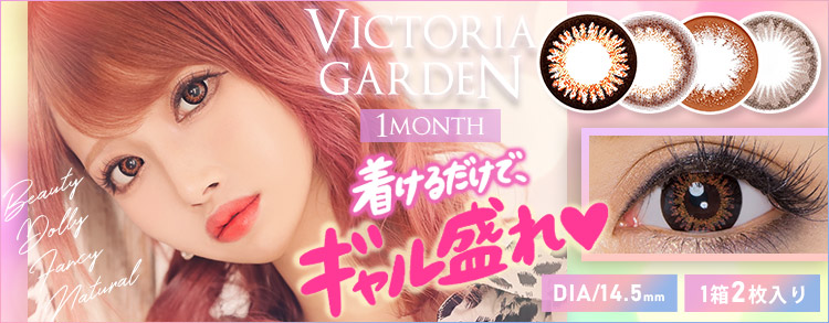 VICTORIA GARDEN-ビクトリアガーデン- 14.5mm 1箱2枚入