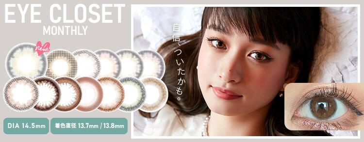 eye closet-アイクローゼット- ナチュラルだから…愛される DIA14.5mm ¥1,800(税抜)1箱2枚入り