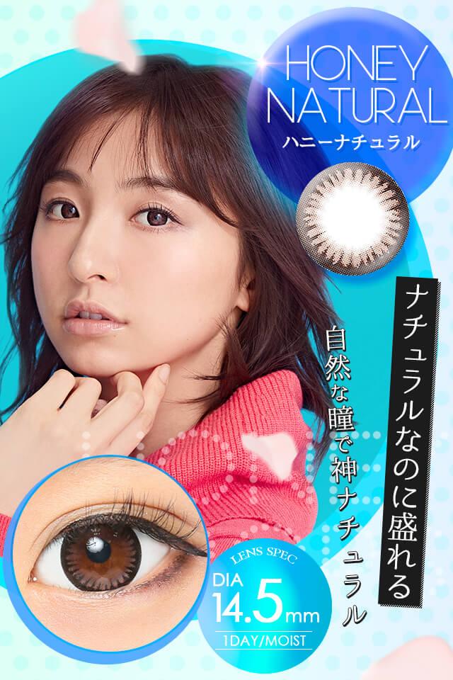 篠田麻里子 カラコン