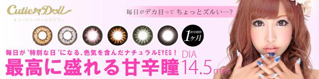 最高に盛れる甘辛瞳DIA14.5mm