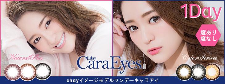 1day Cara Eyes-ワンデーキャラアイズ- 1day Cara Eyesにナチュラルプラスが仲間入り♪