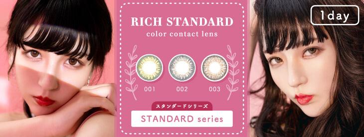 リッチスタンダード スタンダードシリーズ/ワンデー