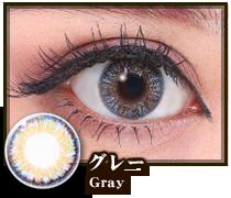 グレー、gray