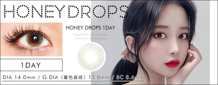 HONEY DROPS 1day(ハニードロップスワンデー)14.0mm