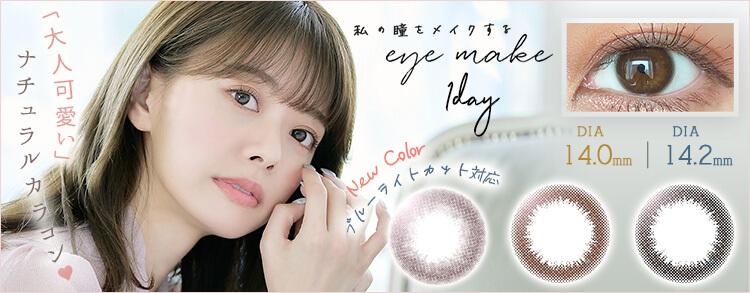 eyemake 1day