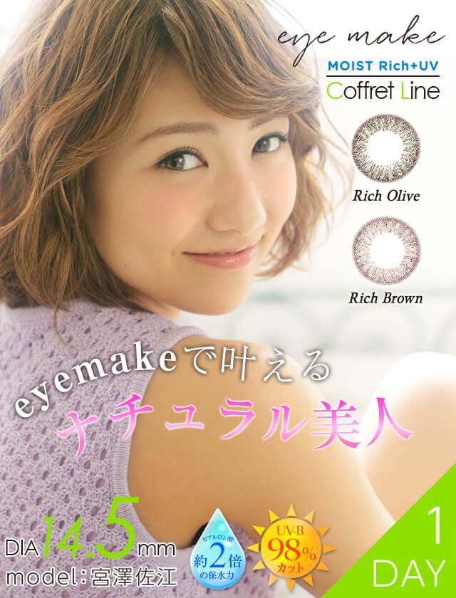 モデル:宮澤佐江 eye make coffret line