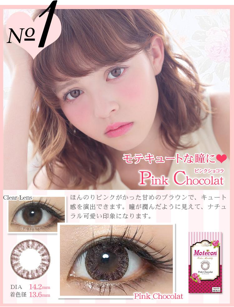 ピンクショコラ モテキュートな瞳に