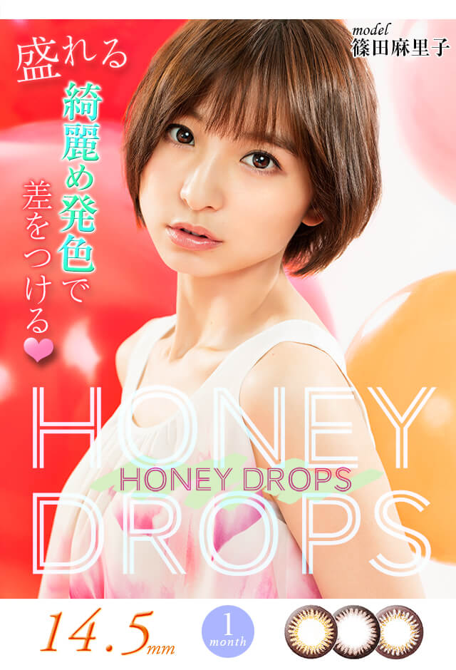 HONEY DROPS 1ヶ月 瞳から変わる。カラコンで変わる。モデル篠田麻里子