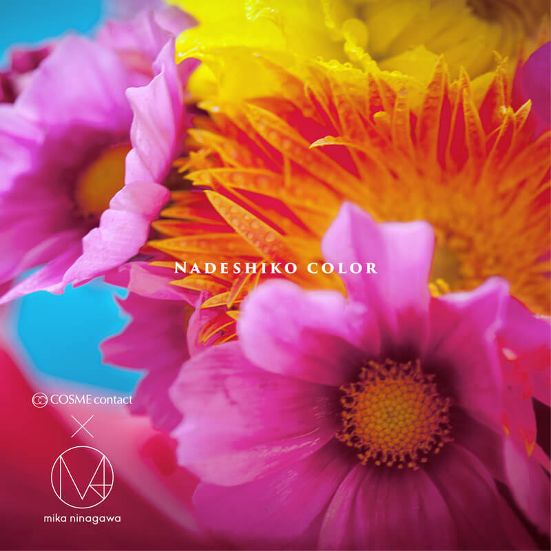 ナデシコカラー(NADESHIKO COLOR) 度あり・度なしカラコン ワンデー 14.0mm 蜷川実花 KOHAKU・BENI・HACCA