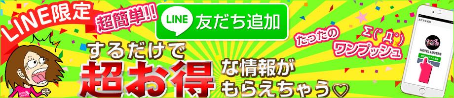 LINE限定!!友だち登録で100pt=100円プレゼント!!