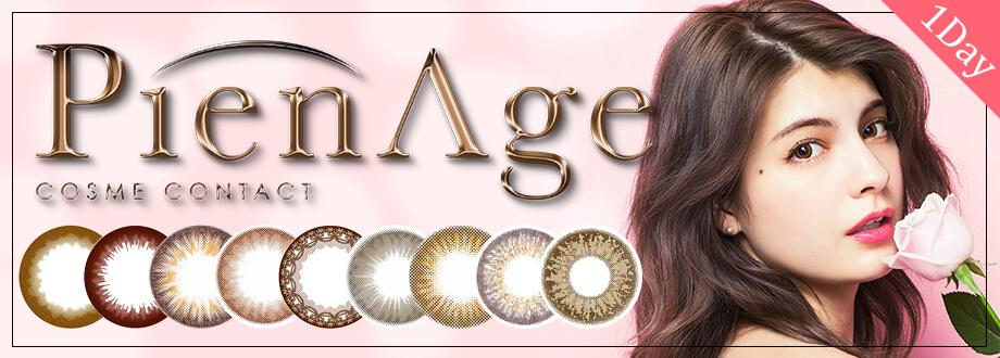 PienAge-ピエナージュ-新色でますますカワイクなるピエナージュ。新色2色登場!!