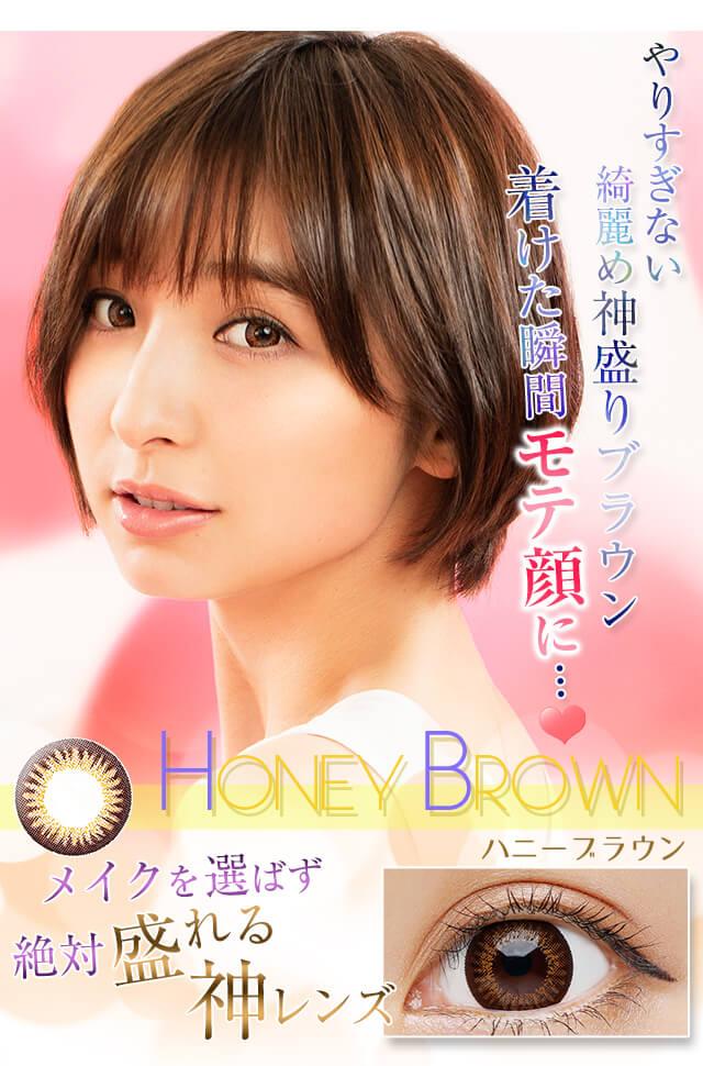 篠田麻里子 カラコン ハニーブラウン 明るめ発色の神盛りブラウン!着けた瞬間、モテ顔に・・・。夜でも盛れる、デカ目&発色、すべてが揃った神レンズ。