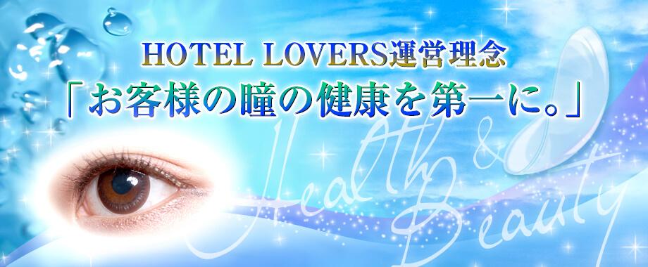 HOTEL LOVERS運営理念「お客様の瞳の健康を第一に。」