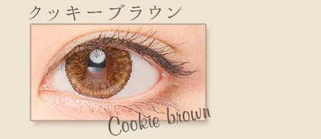 クッキーブラウン