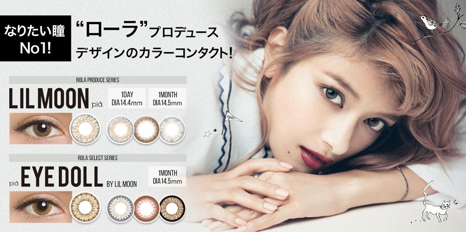 なりたい瞳No.1!ローラプロデュースデザインのカラーコンタクト!