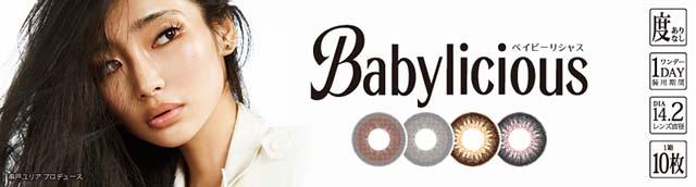 Babylicious -ベイビーリシャス- 串戸ユリアプロデュース