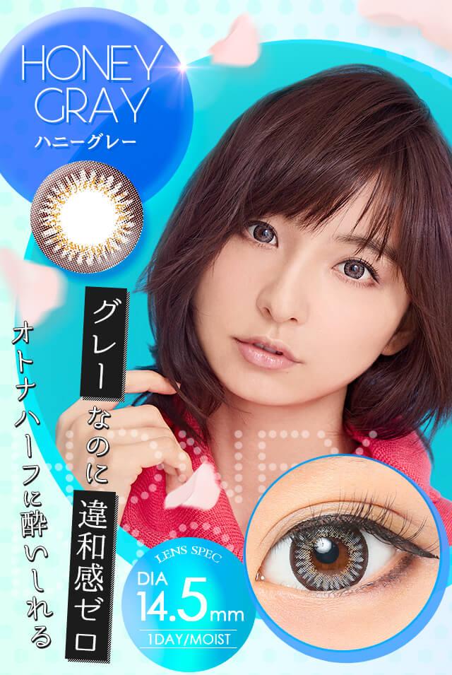 篠田麻里子 カラコン ハニーグレー 鮮やか発色が自然に馴染むグレーなのに違和感ゼロの瞳。クールなデキる女の秘密、ナチュラルハーフな綺麗めグレー