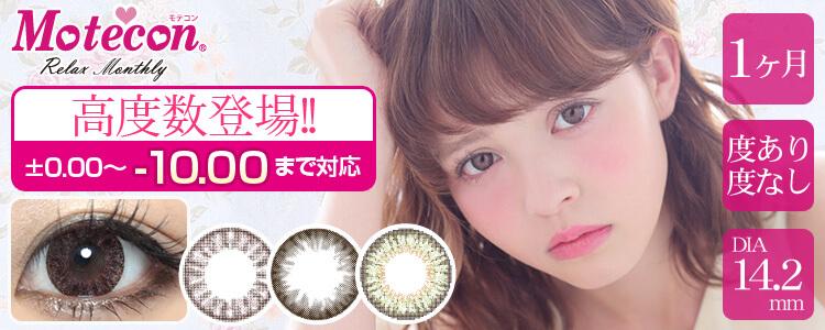 モテコン リラックスマンスリー 癒しの「モテ瞳」 1ヶ月 度あり度なし DIA14.2mm