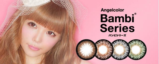angelcolor bambiシリーズ 1ヶ月