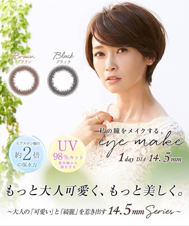 モデル:辺見えみり eye make daily line