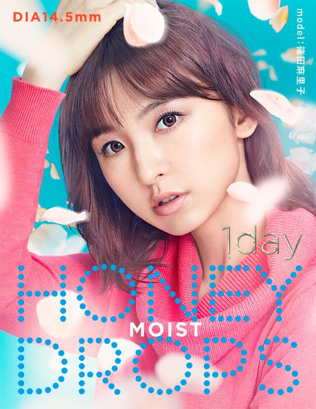 モデル:篠田麻里子 瞳から変わる。カラコンで変わる。 HONEY DROPS 1DAY MOIST