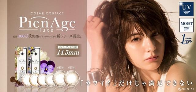 PienAge LUXE 1day -ピエナージュリュクス- DIA14.5mm 1箱10枚入り 度なし度あり シリーズ初の14.5㎜♡ナチュラルに美しく