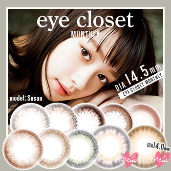eye closet アイクローゼット