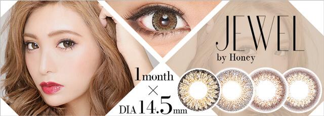JEWEL-ジュエル-明日花キラライメージモデル DIA14.5mm 1ヶ月使用 いい女の秘密。魅惑のハーフeye
