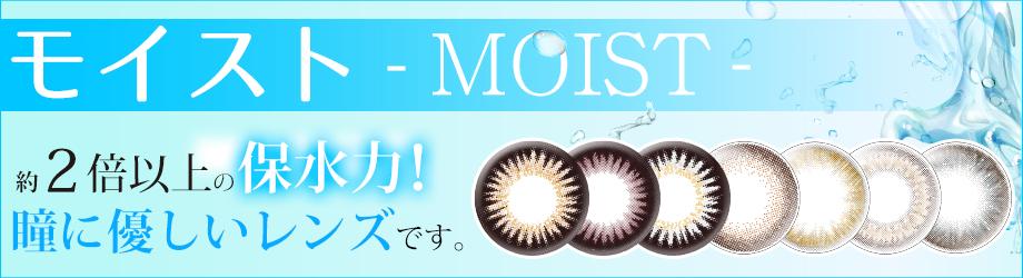 モイスト-MOIST-うるおい成分「MPCポリマー」により従来品の約2倍以上の保水力!眼の乾きによるゴロゴロした違和感を感じることなく、瞳に優しいレンズです。